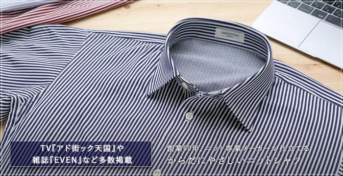 ニットシャツ リモートワークシャツ