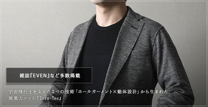 ニットTシャツ 長袖