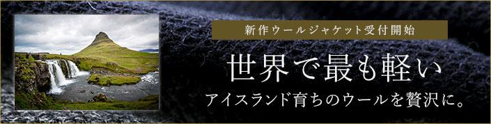 アイスランディックウールジャケット/ ニットシャツ専門店ITOHARI