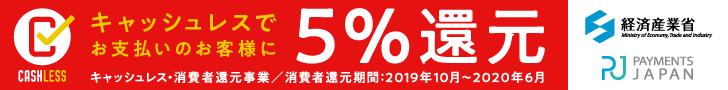 キャッシュレス/ ニットシャツ専門店ITOHARI