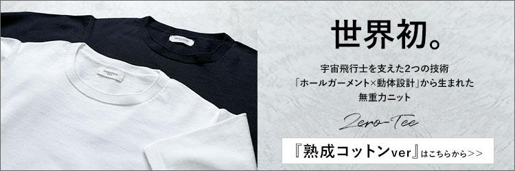 ホールガーメント×動体設計『Zero-Tee』/ ニットシャツ専門店ITOHARI