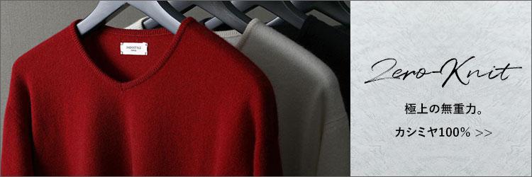 ホールガーメント×動体設計『Zero-Knit』カシミヤ/ ニットシャツ専門店ITOHARI