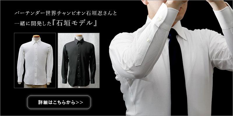 石垣モデルシャツ