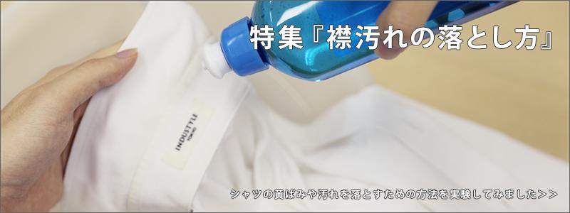 白シャツのエリソで汚れの落とし方/ ニットシャツ専門店ITOHARI