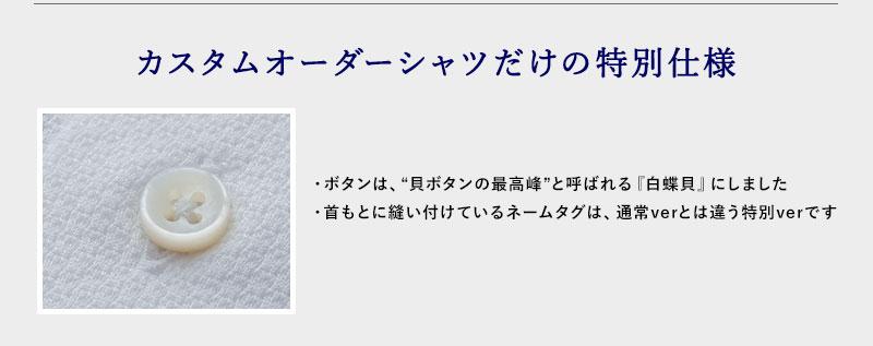 ワイシャツ カスタムオーダー 細番手鹿の子