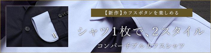 コンバーチブルカフスシャツ / ニットシャツ専門店ITOHARI