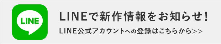 LINE@登録/ ニットシャツ専門店ITOHARI