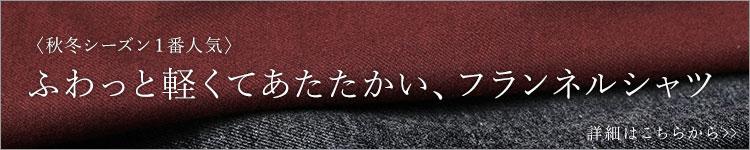 フランネルシャツ/ ニットシャツ専門店ITOHARI
