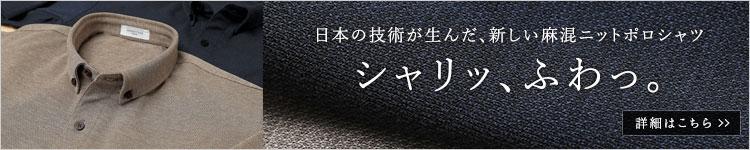 麻混ニットポロシャツ / ニットシャツ専門店ITOHARI