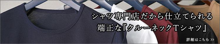 シャツ専門店だから仕立てられる、端正な『クルーネックTシャツ』 / ニットシャツ専門店ITOHARI