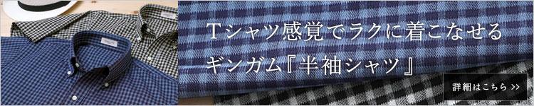ギンガムチェックの半袖シャツ / ニットシャツ専門店ITOHARI