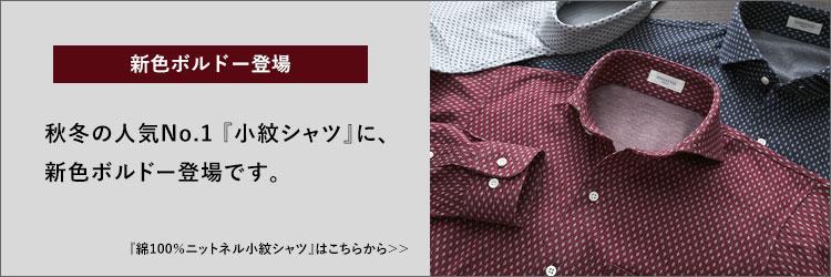 綿100%ニットネル小紋シャツ 長袖 カッタウェイ / ニットシャツ専門店ITOHARI