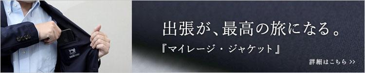 マイレージジャケット/ ニットシャツ専門店ITOHARI