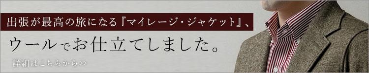 マイレージジャケット ウールコットンver/ ニットシャツ専門店ITOHARI