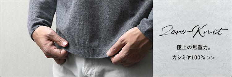 ホールガーメント×動体設計『Zero-Knit』/ ニットシャツ専門店ITOHARI