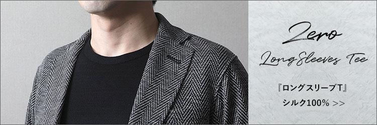 ホールガーメント×動体設計『Zero-LongTee』/ ニットシャツ専門店ITOHARI