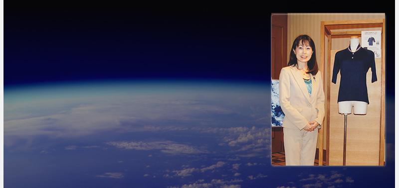 宇宙で着用された動体裁断ポロシャツと一緒に写る、山崎直子さん