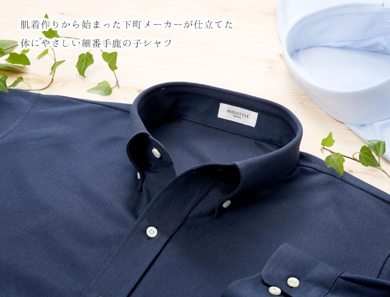 ネイビーカラー(collor)の、ボタンダウンカラーシャツ(collar)は、「汗染みが目立ちにくい」ことで夏場は人気のシャツです。