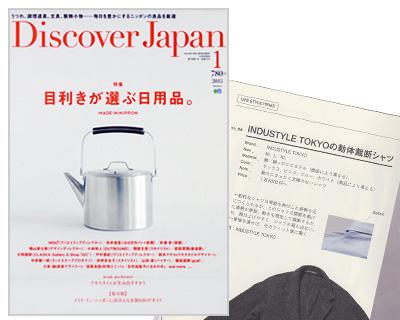 DiscoverJapan 2015年1月号