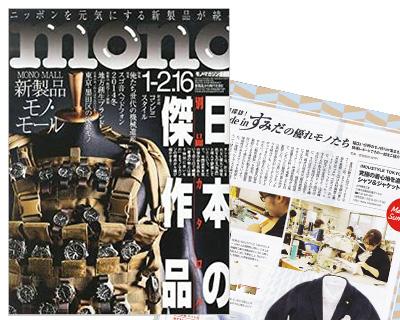 mono モノ・マガジン 2015年1月2月合併号
