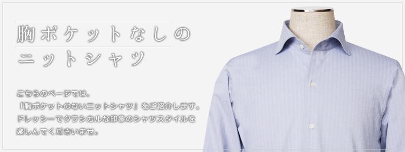 クラシックな、胸ポケットなしのニットシャツ一覧