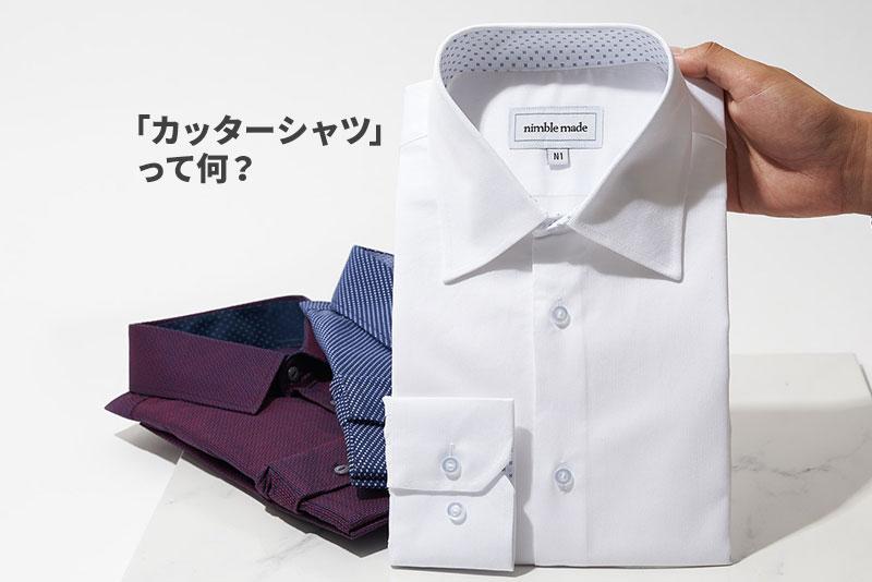 カッターシャツとワイシャツの違い&おしゃれなカッターシャツの正しい選び方を徹底解説