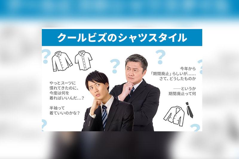 【クールビズって何着ればいいの?】これで安心。2021年クールビズの服装&マナーを解説|おすすめクールビズシャツ半袖8選・長袖6選