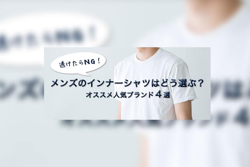 【透けたらNG】メンズのインナーシャツの正解は?オススメ人気ブランド3選