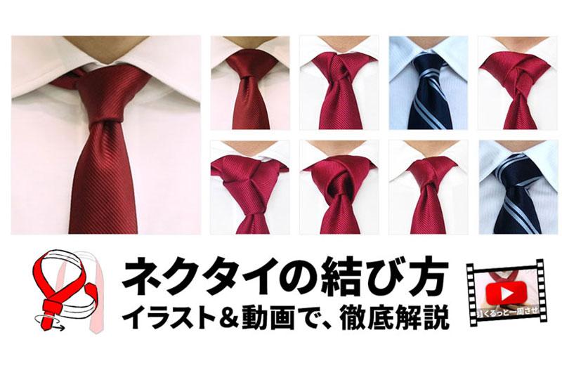 初心者でも簡単!ネクタイの結び方を動画&イラストで徹底解説【基本の結び方4種+上級者向け5種】