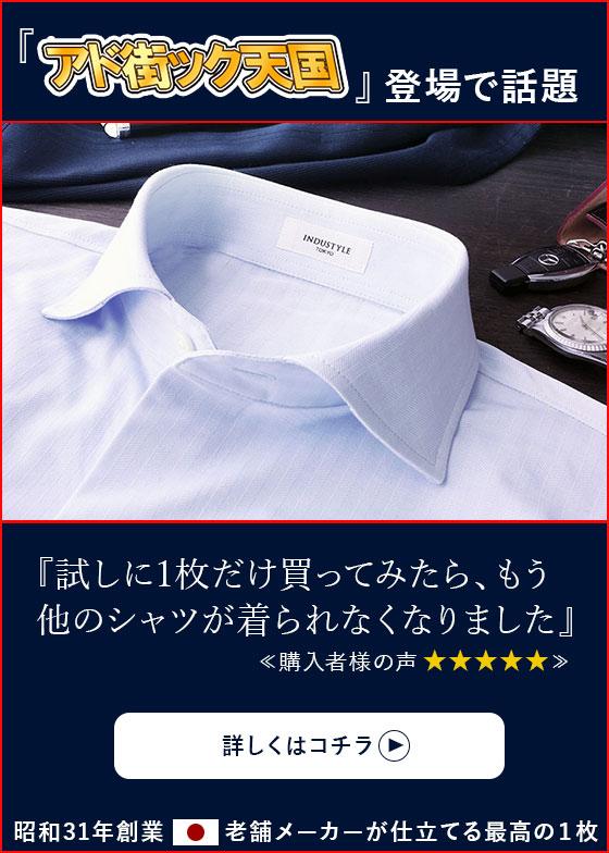 おすすめのニットシャツ01