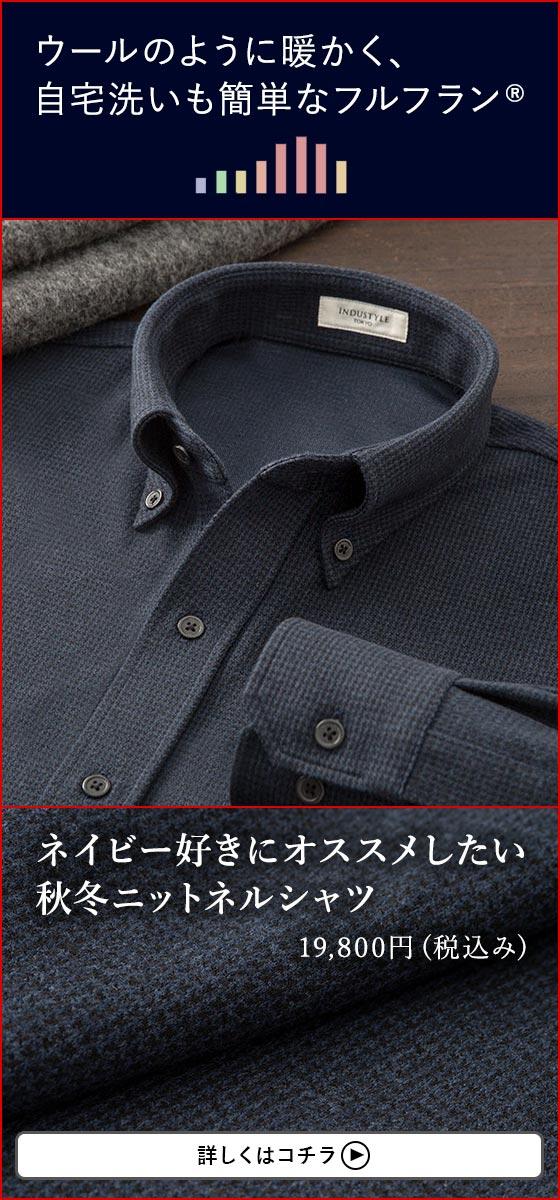 おすすめのニットシャツ02